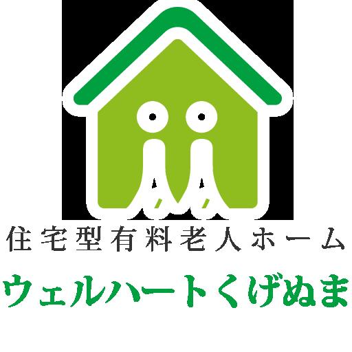 住宅型有料老人ホームウェルハートくげぬまロゴ